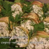 рулетики из кабачка с сырно-чесночной начинкой