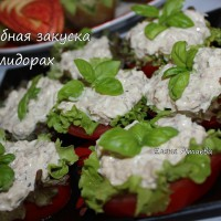 Рыбная закуска на помидорах